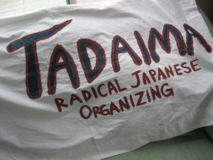 tadaima-banner1